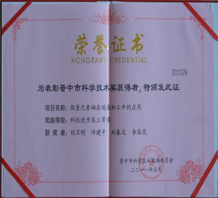 晋中市科学技术奖获得者