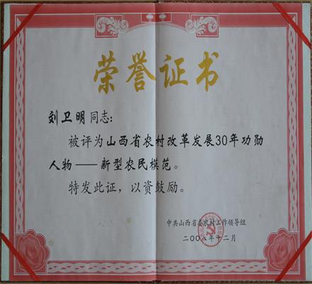 山西省农村改革发展30年功勋人物