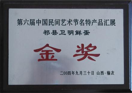 第六届中国民间艺术节名特产品汇展祁县卫明鲜蛋金奖
