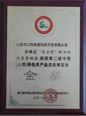山西特色农产品交易博览会金奖