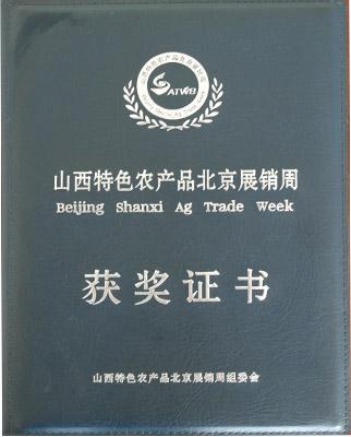 山西特色农产品北京展销周获奖证书
