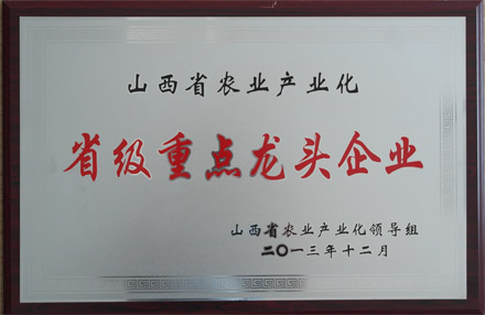 山西省农业产业化省级重点龙头企业